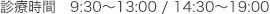 診療時間 9:30~13:00 / 14:30~19:00